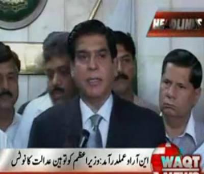 Waqt News Headlines 05:00 PM 08 August 2012