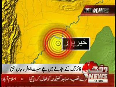 Waqtnews Headlines 11:00 AM 18 August 2012