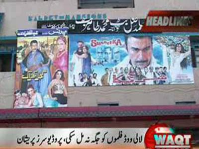 عید پر پاکستانی فلموں کیلئے سینما گھروں کی عدم دستیابی سے لالی ووڈ پروڈیوسرز سر پکڑ کر بیٹھ گئے۔