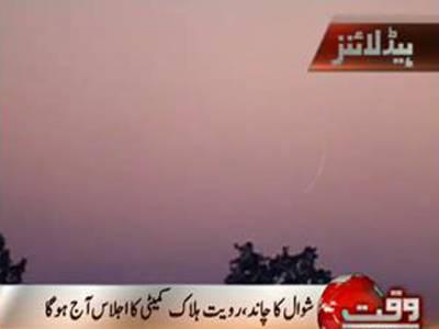 پاکستان میں چاند دیکھنے کیلئے مرکزی رویت ہلال کمیٹی کا اجلاس آج کراچی میں ہو گا۔