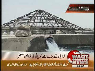 Waqtnews Headlines 09:00 AM 25 August 2012