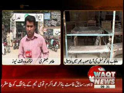 Punjab Bar Council Strike Today News Package 25 August 2012