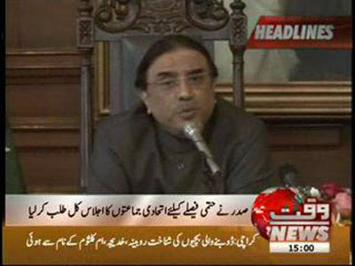Waqtnews Headlines 03:00 PM 25 August 2012