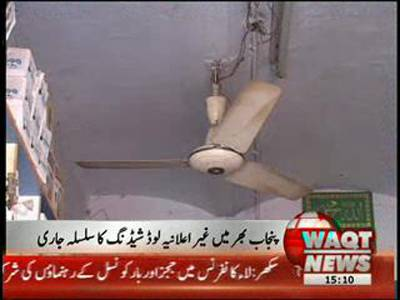 Punjab Load Sheading News Package 25 August 2012