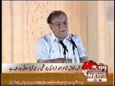 Urdu Poet Ahmed Fraz 25 August 2012