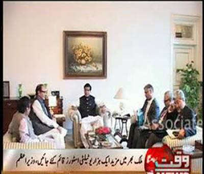 چوہدری شجاعت حسین اور نائب وزیراعظم چوہدری پرویز الہی نے وزیراعظم راجا پرویزاشرف سے ملاقات کی۔