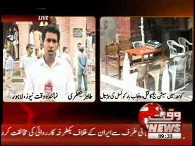 Lawyers strike Against Murderd judge in Quetta 31 August 2012