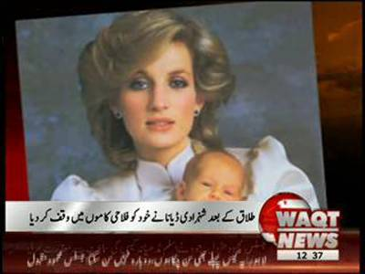 14th Anniversary of Princes Diana,s Death News Package 31 August 2012
