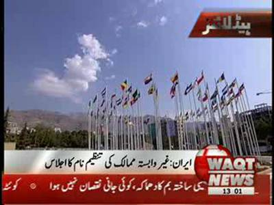 Waqtnew Headlines News Packages 01:00 PM 31 August 2012