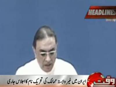 Waqt News Headlines 05:00 PM 31 August 2012