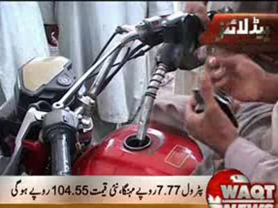 Waqt News Headlines 09:00 PM 31 August 2012