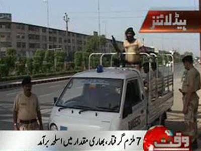 کراچی میں امن وامان کی صورتحال کو کنٹرول کرنے کے لیے رینجرزنے ضلع ویسٹ کے متعدد علاقوں میں سرچ آپریشن کرکے سات ملزمان کوگرفتارکرلیا