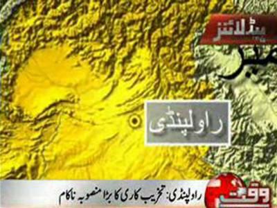 راولپنڈی کے علاقے واہ کینٹ سے پولیس نے تین افغانی دہشتگردوں کوگرفتارکرکے ان کے قبضے سے اسلحہ اوربارودی مواد برآمد کرلیا.