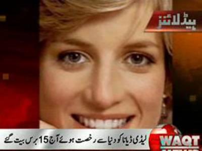 دنیا بھر میں کروڑوں دلوں پر راج کرنے والی برطانوی شہزادی لیڈی ڈیانا کو دنیا سے رخصت ہوئے آج پندرہ برس بیت گئے۔