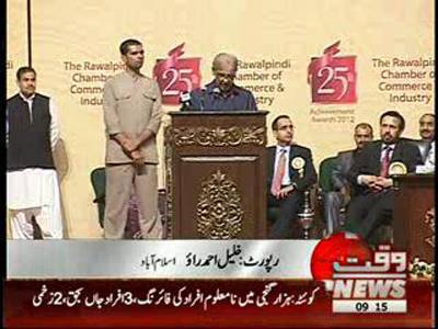 CM Address to Chamber of Conference in Rawalpindi News Package 1 September 2012