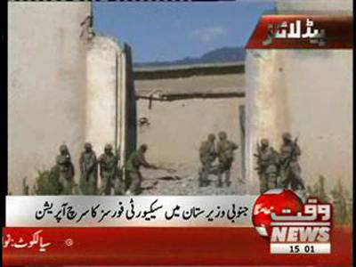 Waqtnews Headlines 03 00 PM 02 September 2012
