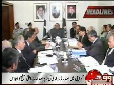 Waqt News Headlines 05:00 PM 02 September 2012
