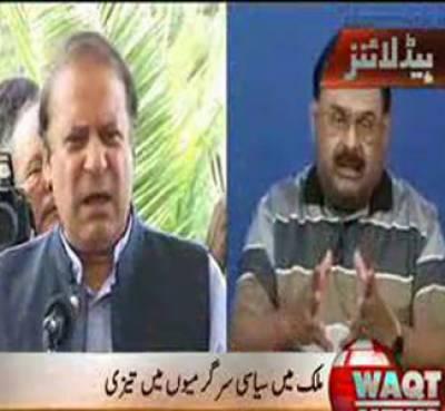 Waqt News Headlines 09:00 PM 02 September 2012