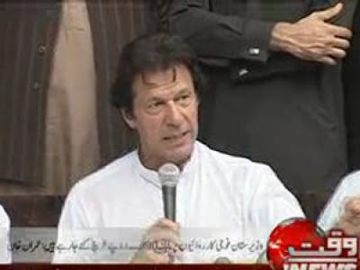 News Package of Majid Jarral on Imran Khan Press Conference 04 September 2012
