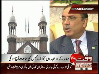 Waqtnews Headlines 09 00 AM 05 September 2012