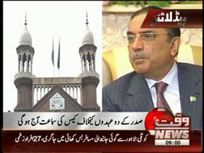 Zardari Dual Office Case News Package 05 September 2012