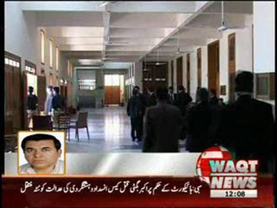 Supreme Court Quetta Registry Case News Package 05 September 2012