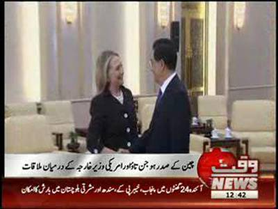 Hillary Clinton Meets China,s President 05 september 2012
