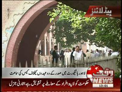 Waqtnews Headlines 01:00 PM 05 September 2012