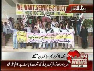 Waqtnews Headlines 03:00 PM 05 September 2012