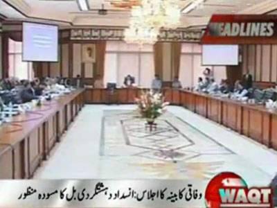 Waqt News Headlines 07:00 PM 05 September 2012