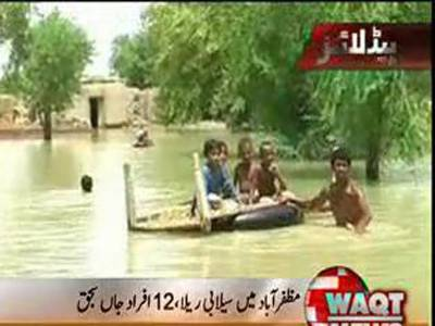 Waqt News Headlines 09:00 PM 05 September 2012
