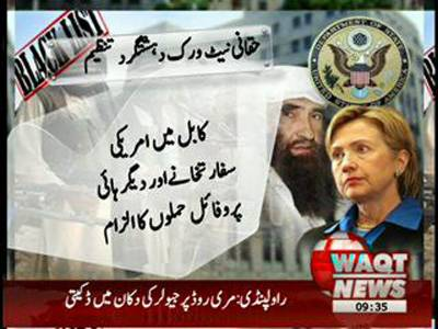Amerrica Black Listed Haqqani Network As A Terror Organization 08 September 2012