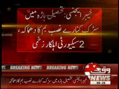 Bomb Injured Two Security Officers in Khyber Agency 08 September 2012