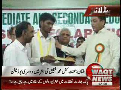 Waqtnews Headlines 05 00 PM 08 September 2012