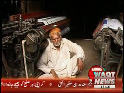 Multan Loadshading News Package 08 September 2012
