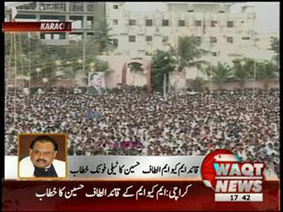 Altaf Hussain Address to Worker Convention 08 September 2012