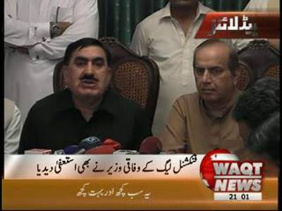 Waqtnews Headlines 09 00 PM 08 September 2012