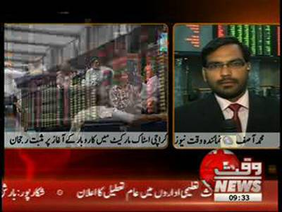 Karachi Stock Exchange News Package 10 September 2012