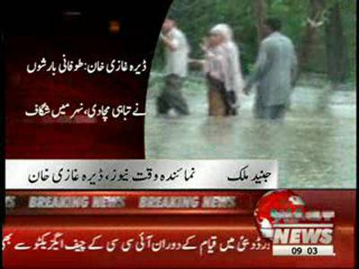 Stormy Rain Made Disaster in Dera Ghazi Khan 10 September 2012