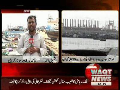 25 Fishermen Missed in Ibrahim Haidri Fish Harbor 10 September 2012