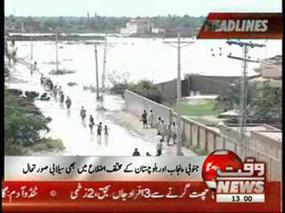 Waqtnews Headlines 01:00 PM 10 September 2012