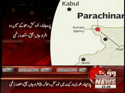 Parachinar Suicide Attack News Package 10 September 2012