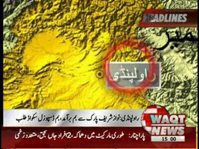 Waqtnews Headlines 03:00 PM 10 September 2012