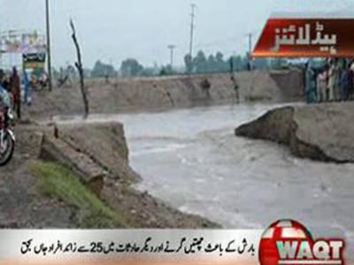 سندھ، پنجاب اور بلوچستان کے مختلف شہروں میں طوفانی بارش. مکانات کی چھتیں، دیواریں گرنے اور کرنٹ لگنے کے واقعات میں مزید پچیس سے زائد افراد جاں بحق۔