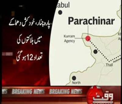 کرم ایجنسی میں پارہ چنار کے علاقے کشمیرچوک پرخود کش دھماکے میں بارہ افراد جاں بحق اور چالیس زخمی ہوگئے۔