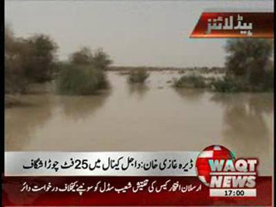 Waqtnews Headlines 05 00 PM 15 September 2012