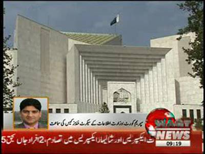 Secret Funds of Information Minister Case Hearing in SC 17 September 2012