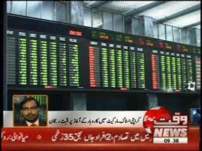 Karachi Stock Exchange News Package 17 September 2012