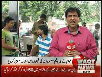 Public Views About Increasing Rates of Petrolum Items in Lahore 17 September 2012