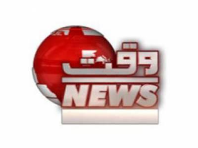 Waqtnews Headlines 05:00 PM 17 September 2012